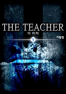 더 티처(THE TEACHER)